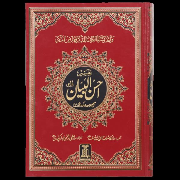 Tafseer Ahsanul Bayan (Local)