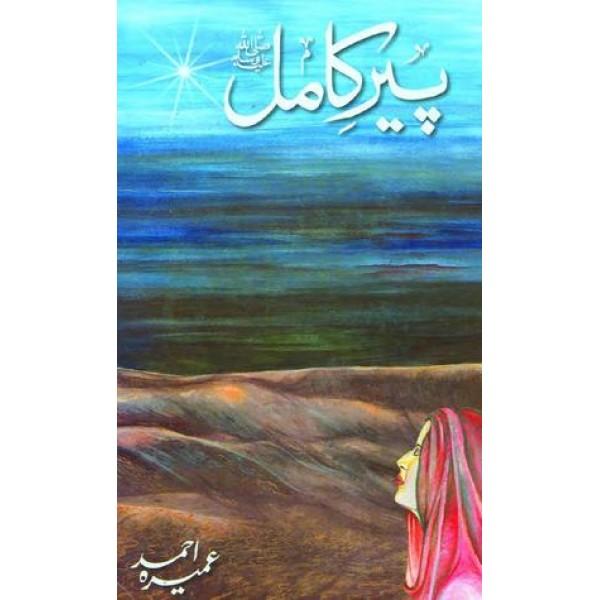 Pir-e-Kamil پیرِ کامل مصنف عمیرہ احمد