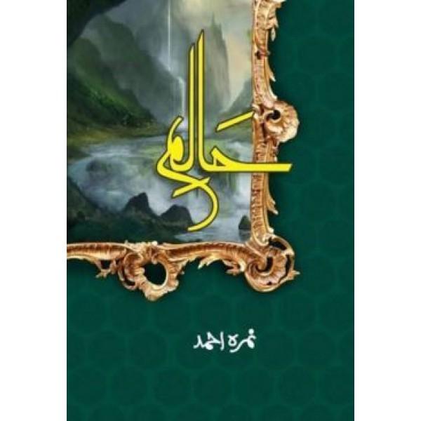Haalim (Part-1)  - نمرہ احمد کے قلم سے حَالِم