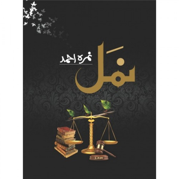 Namal - مشہور ناول نمل مصنفہ نمرہ احمد