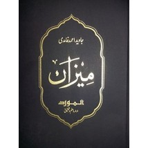 Meezan by Javed Ahmed Ghamidi - جاوید احمد غامدی کی مشہور کتاب مِیزاَن