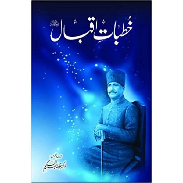 Khutbat e Iqbal - خُطباتِ اقبال