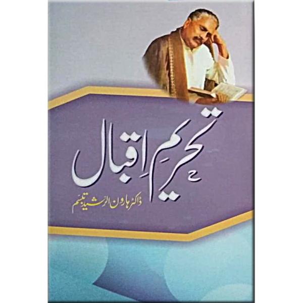 Tehreem e iqbal - تحریمِ اِقبال