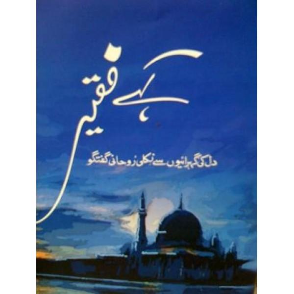 Kahay Faqir - کہے فقیر
