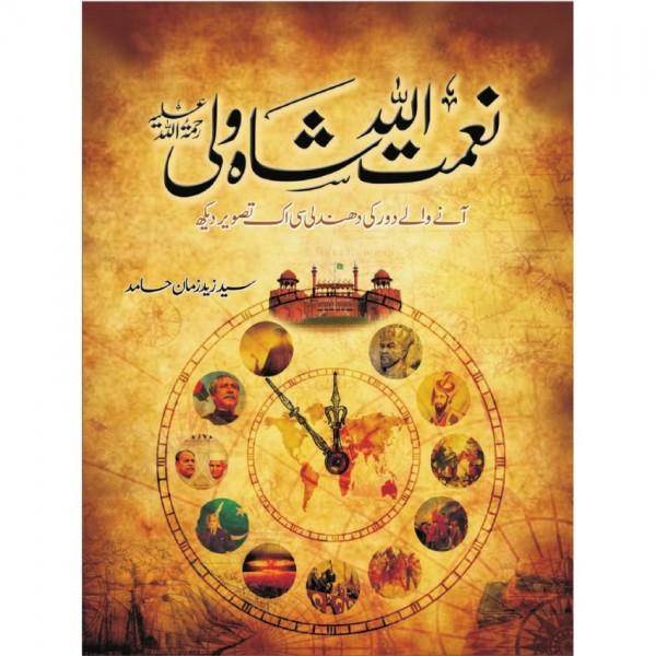 Predictions of Naimat Ullah Shah Wali (Urdu)