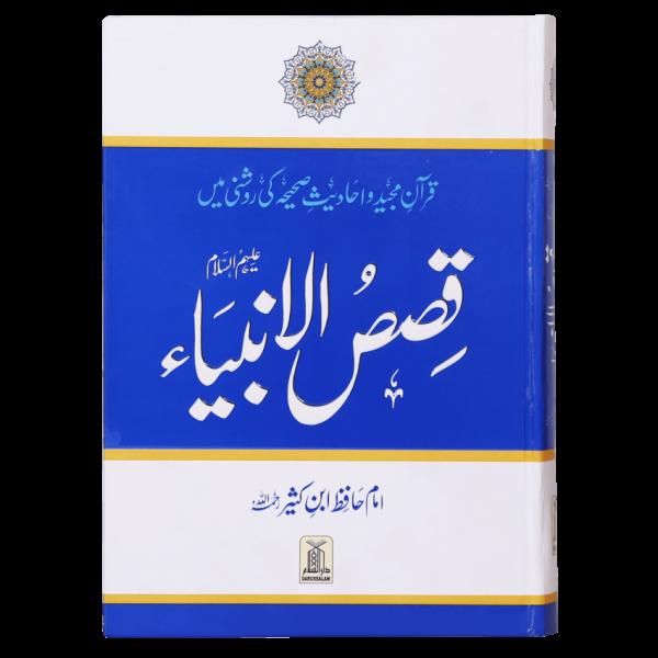 Qasas ul Anbiya - قصص الانبياء