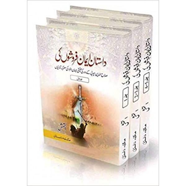 Dastan Iman Faroshon Ki (Complete Set) - داستان ایمان فروشوں کی