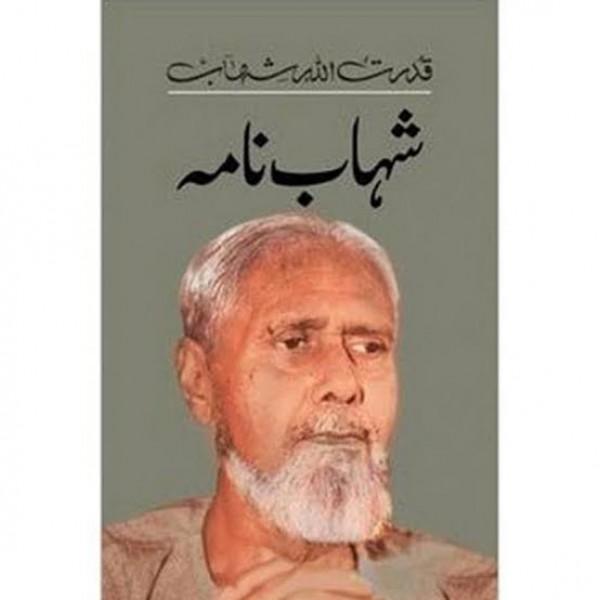 Shahabnama - قدرت اللہ شہاب کا شہاب نامہ
