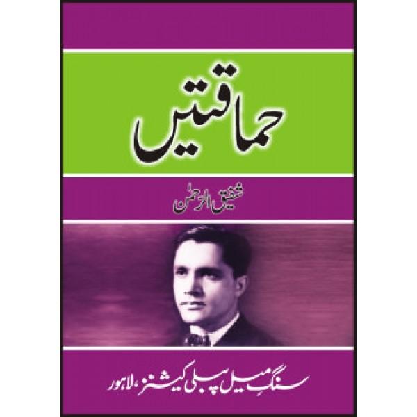 Hamaqatain - حماقتیں مصنف شفیق الرحمان