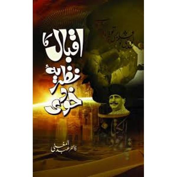 Iqbal Ka Nazriya-e-Khudi- اقبال کا نظریۂ خودی
