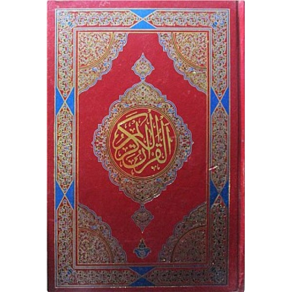 Holy Quran (With Urdu Turjuma)