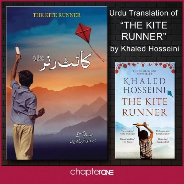 The Kite Runner (Urdu)