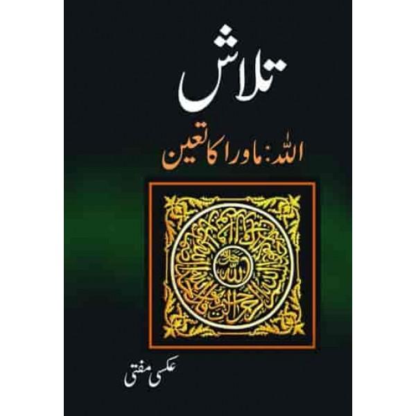 TALASH - ALLAH MAWRA KA TAIYUN- تلاش- اللہ ماورا کا تعین