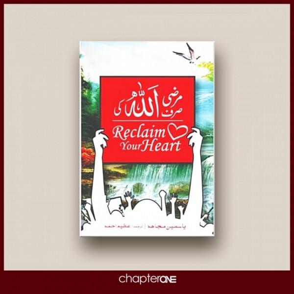 Reclaim Your Heart By Yasmin Mogahed (Urdu Book)