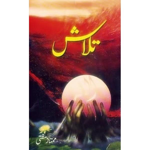 Talash- تلاش