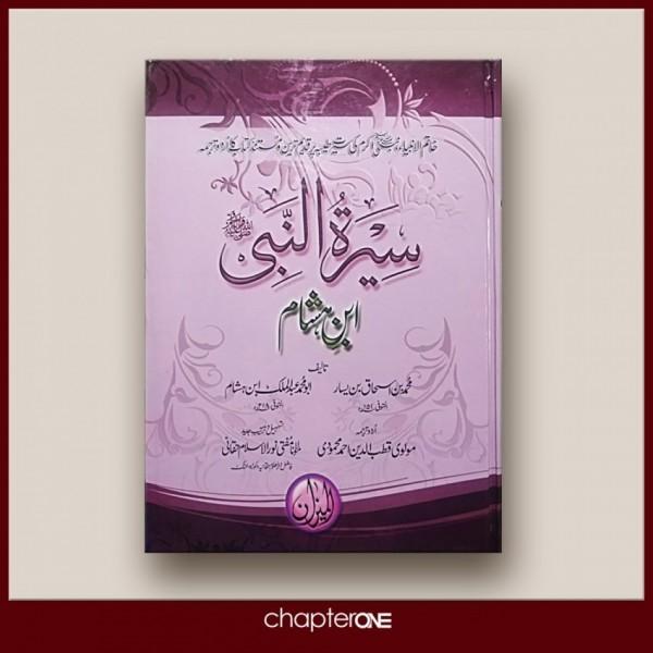 Seerat un Nabi Ibn Hisham - سیرت النبی ابن هشام
