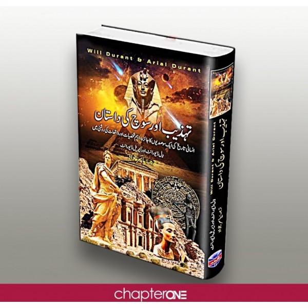 Tehzeeb aur soch k dastaan -  تہذیب اور سوچ کی داستان