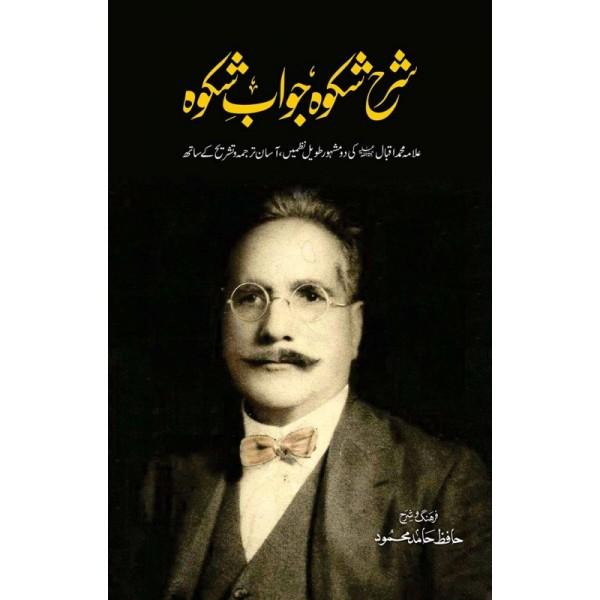 SHARAH SHIKWA JAWAB E SHIKWA - شرح شکوہ جواب شکوہ