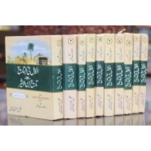 TARIKH IBN E ASEER - AL KAMIL FIL TARIKH - URDU (10 VOLUMES)