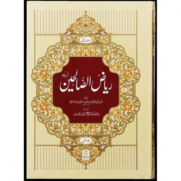 RIYAZ US SALIHEEN (2 VOL. SET) ریاض الصالحین - 2 جلدیں