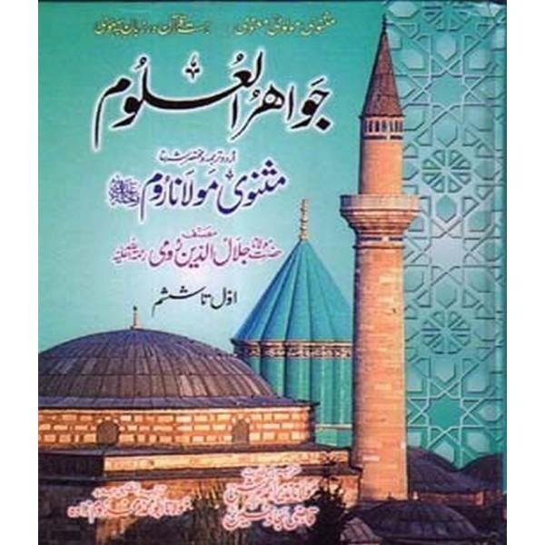 Jawaher Ul Uloom Masnavi By Mulana Rumi (Urdu)