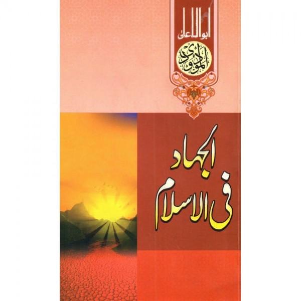 AL JIHAD FIL ISLAM - الجہاد فی الاسلام