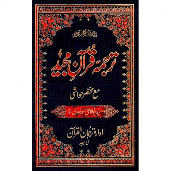TARJUMA QURAN MAJEED - ترجمہ قرآن مجید