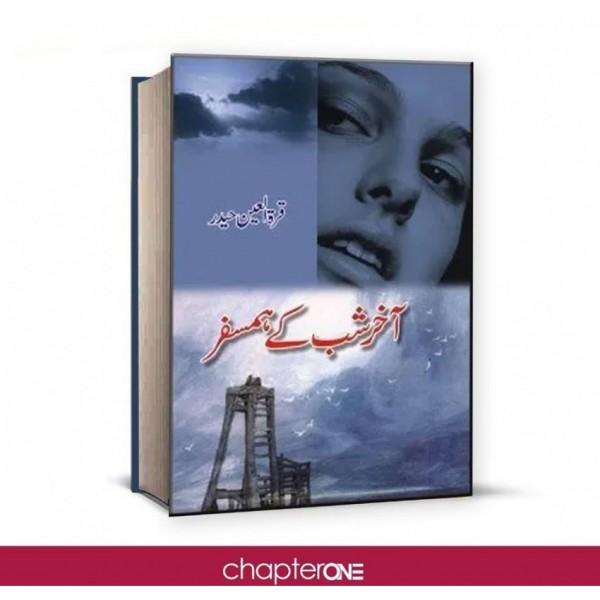 Akhir e Shab Ke Humsafar - آخر شب کے ہمسفر