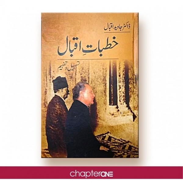 Khutbat-e-Iqbal- (خطباتِ اقبال (تسہیل و تفہیم
