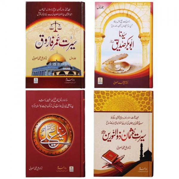 Seerat-e-Khulfa-e-Rashideen (Complete Set)