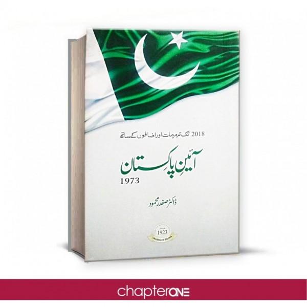 The Constitution of Pakistan - آئین پاکستان