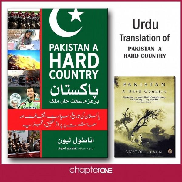Pakistan A Hard Country (Urdu)