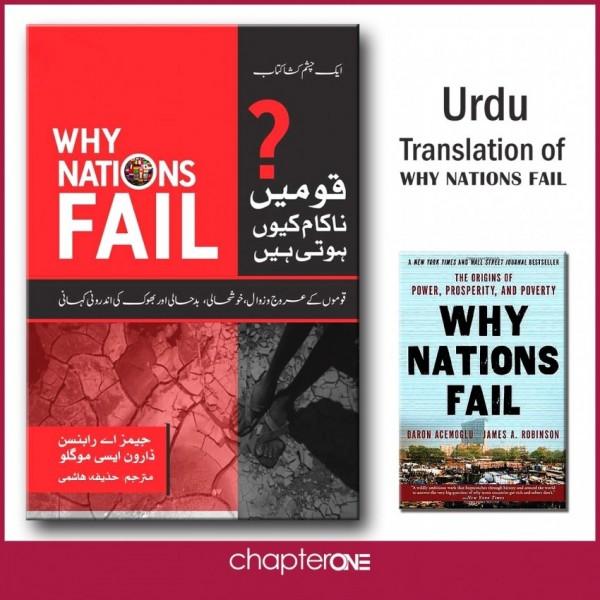 Why Nations Fail (Urdu)