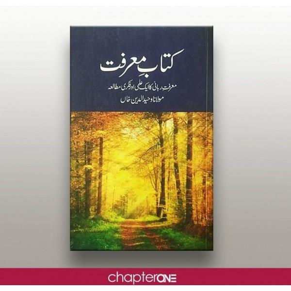Kitab-e-Ma'rifat - کتاب معرفت