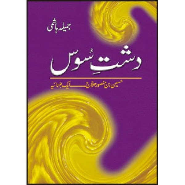 Dasht e Soos - دشتِ سُوس مصنف جمیلہ ہاشمی