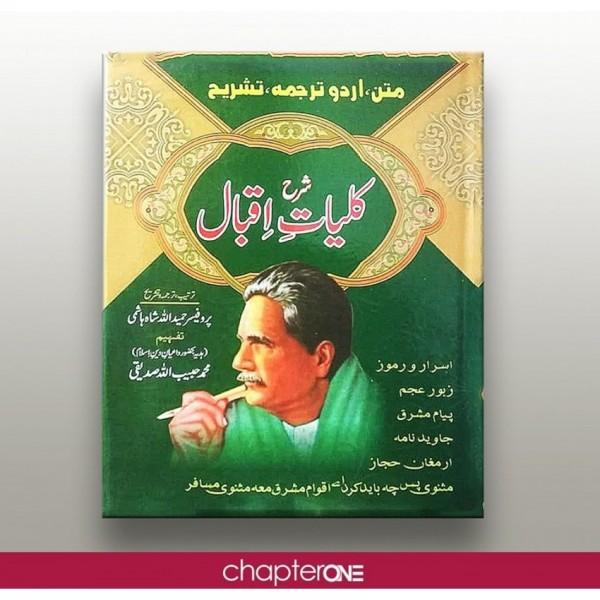 Sharh Kulliyat e Iqbal - شرح کلیات اقبال