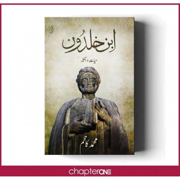 Ibn Khaldun -  ابن خلدون
