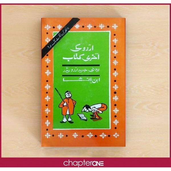 Urdu Ki Akhri Kitaab - اردو کی آخری کتاب