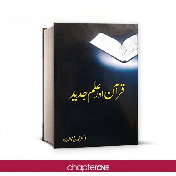 Quran aur Ilm e Jadeed- قرآن اور علم جدید