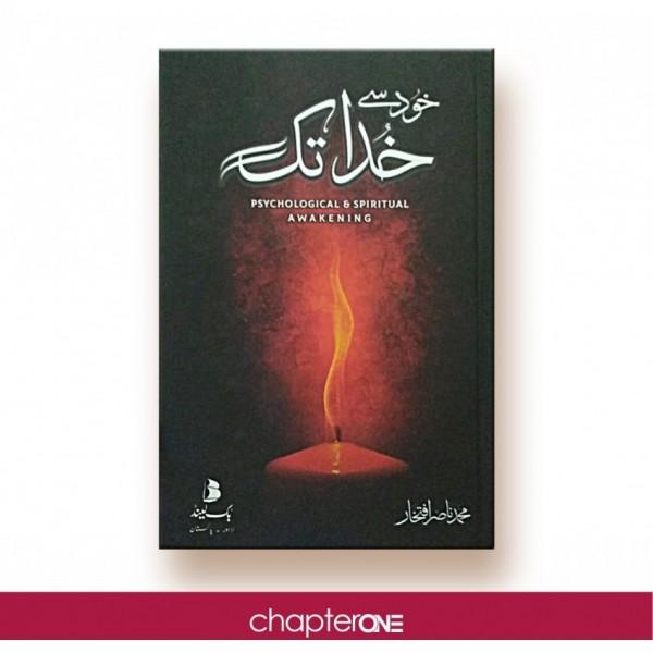Khud Se Khuda Tak by Muhammad Nasir Iftikhar - خود سے خُدا تک