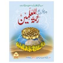 Rahmat ul lil Alameen- رحمتہ اللعالمین