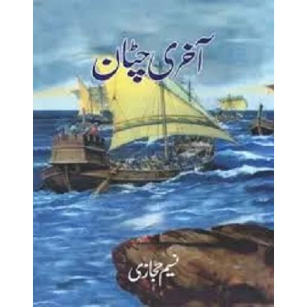 Akhri Chattan by Naseem Hijazi - آخری چٹان