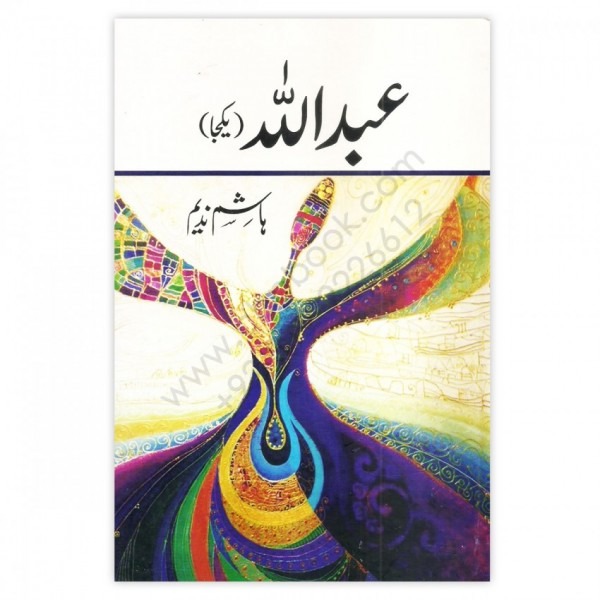 Abdullah / عبداللہ