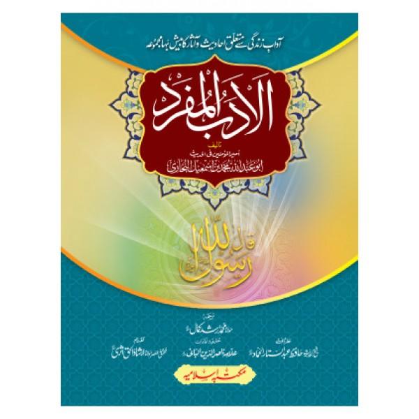 Adab ul Mufrid