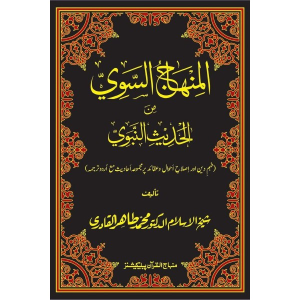 AL-MINHAJ-US-SAWI MIN-AL-HADITH-IN-NABAVI (ARABIC - URDU) - المنہاج السوی من الحدیث النبوی (عربی ۔ اردو)