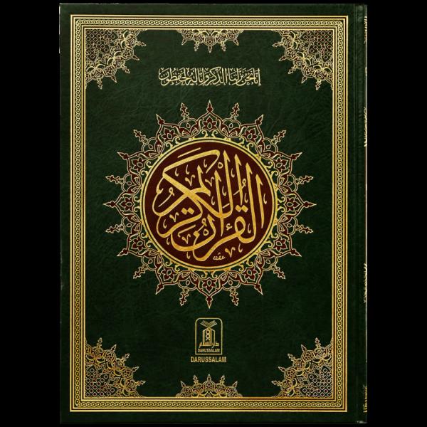 Al Quran Al Kareem 11 (Jumbo - 16 Lines) ARABIC