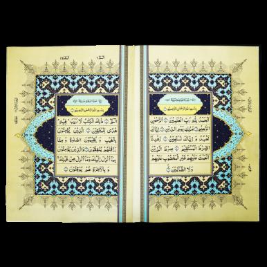 Al Quran Al Kareem (Jumbo - 15 Lines)
