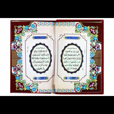Quranic Gift - تحفہ القرآن الکريم