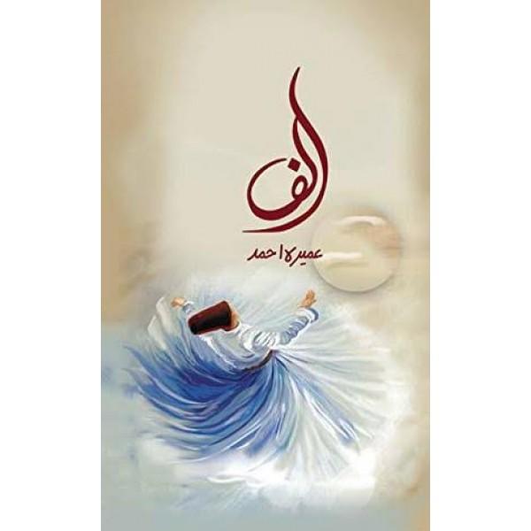 Alif by Umaira Ahmed