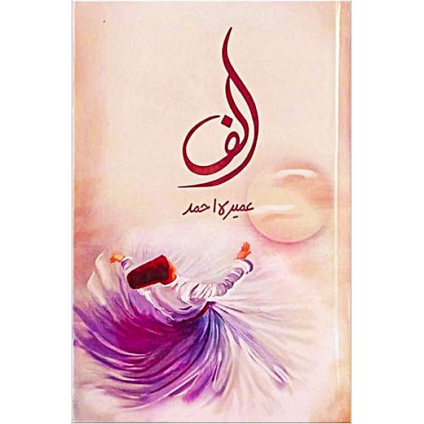 Most Selling Novel Alif by Umerah Ahmed - الف